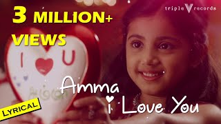 Download Bhaskar Oru Rascal - Amma I Love You | Lyric  | Amala Paul, Baby Nainika | Amrish MP3 song and Music Video