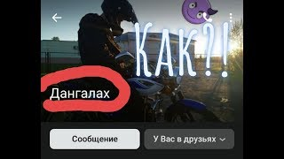 как сменить имя друга на  vk.com