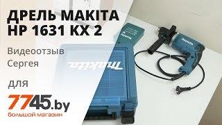 Дрель ударная MAKITA HP 1631 KX 2 Видеоотзыв (обзор) Сергея