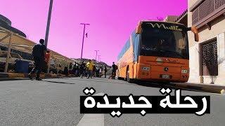 رحلتنا إلى مدينة املج | #عيش_السعودية