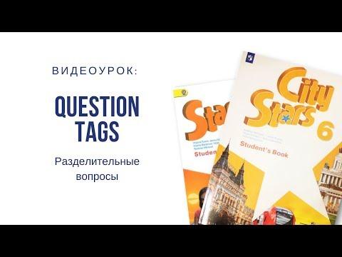 Question Tags. Разделительные вопросы