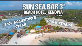 SUN SEA BAR Обзор бюджетного отеля в Кендве остров Занзибар