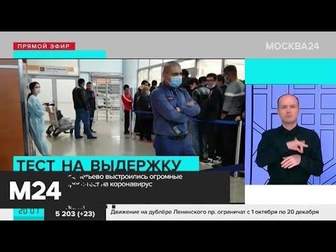В аэропорту Шереметьево образовались очереди на тестирование по COVID-19 - Москва 24