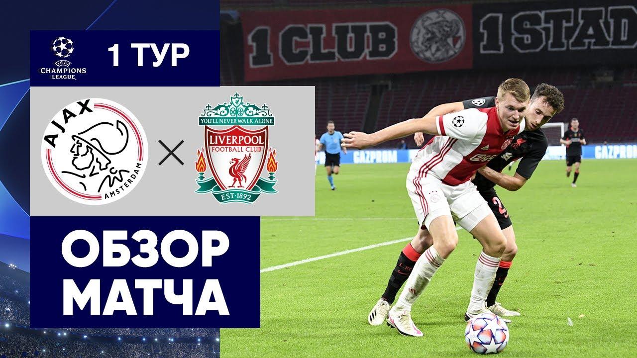 Аякс  0-1  Ливерпуль видео