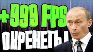 КАК ПОДНЯТЬ FPS НА СЛАБОМ КОМПЕ