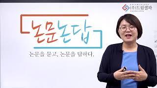 학위논문, 학술지 논문 고민해결!  논문작성하면서 궁금…