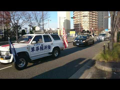 平成29123 民族派有志一同大阪入国管理局抗議街宣