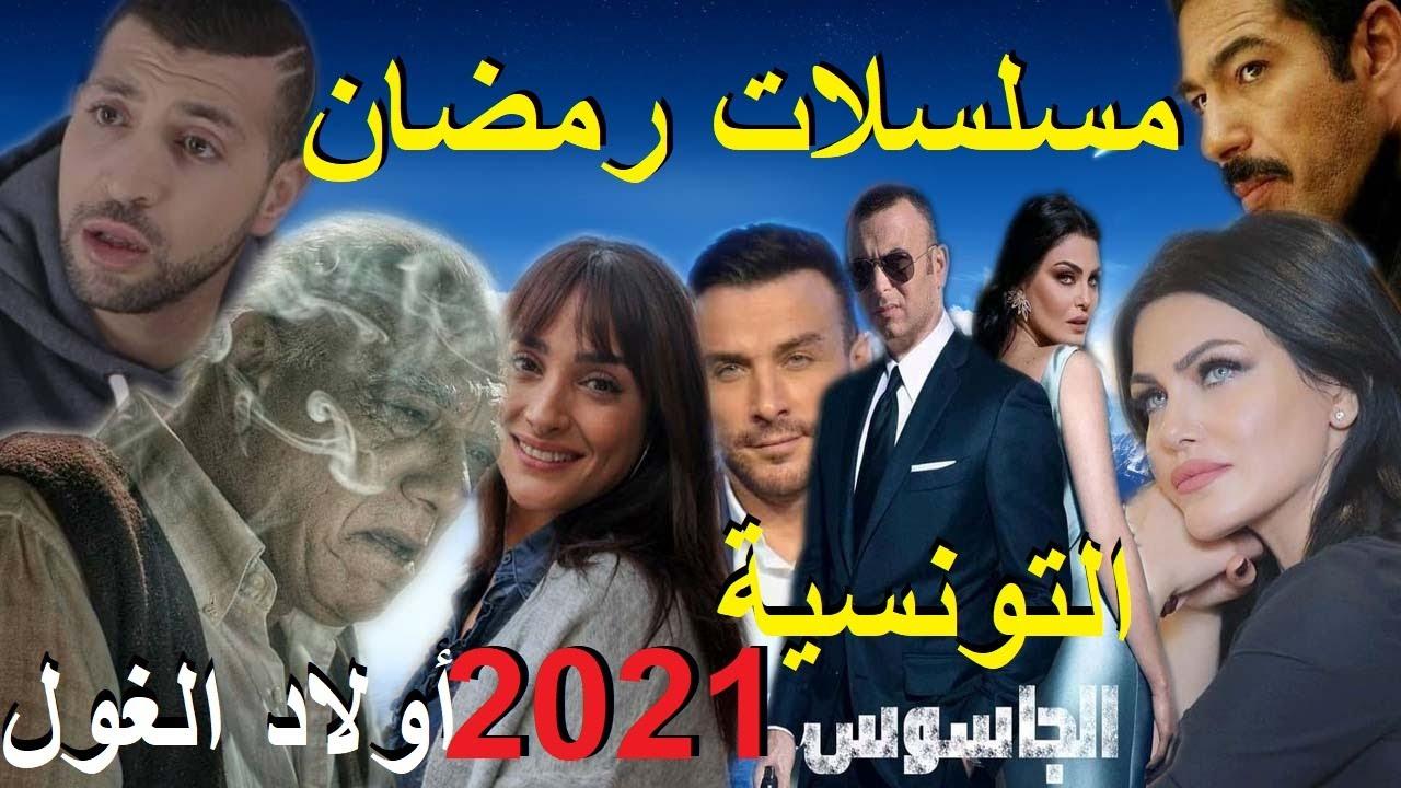 مسلسلات رمضان 2021 في تونس قائمة من المسلسلات التونسية في رمضان 2021 Youtube