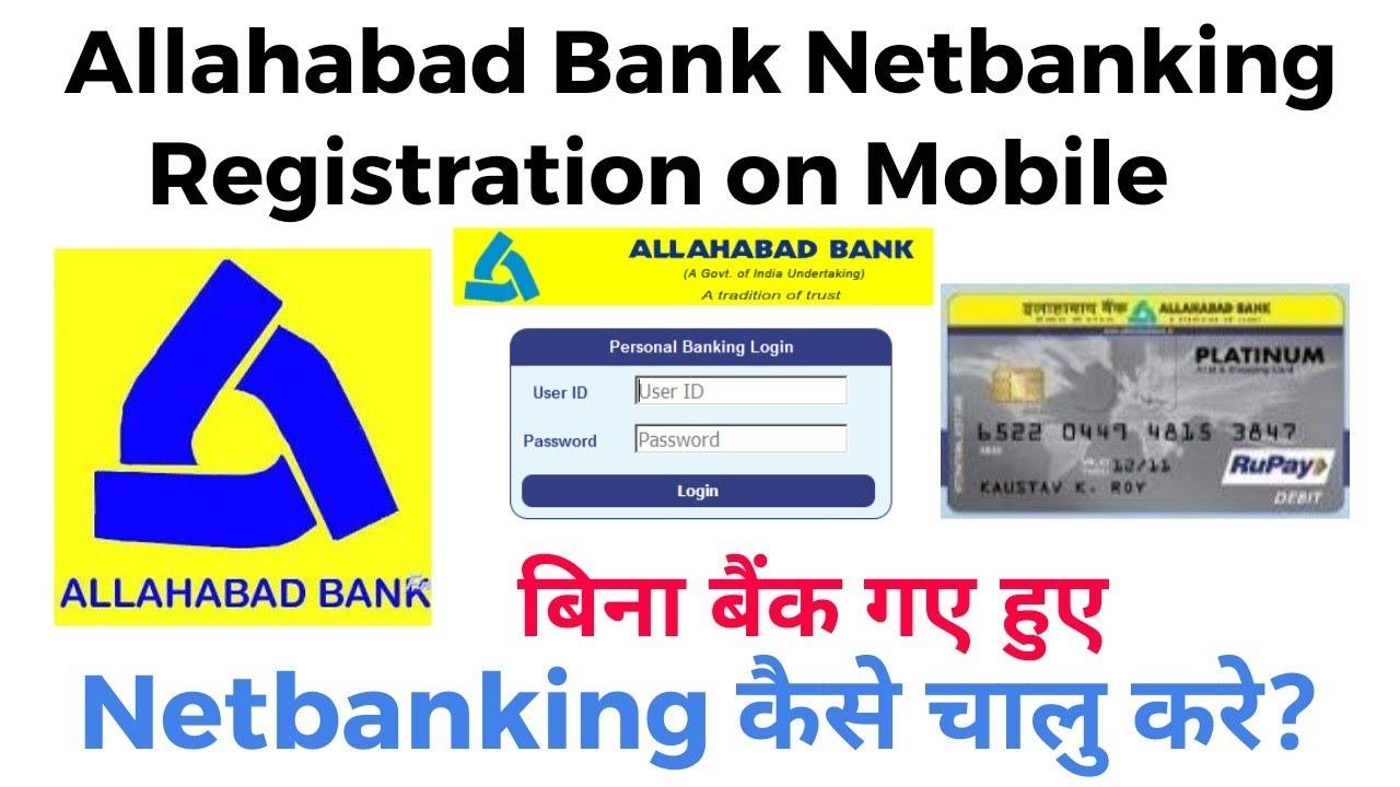 Allahabad Bank Internet Banking | Online Internet Banking Registration in Allahabad Bank