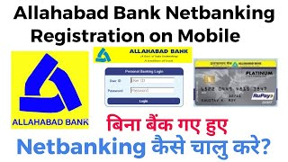 Allahabad Bank Internet Banking | Online Internet Banking Registration in Allahabad Bank