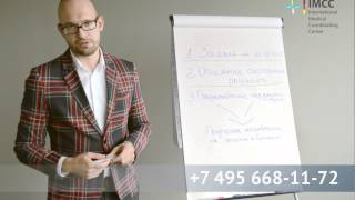 Как попасть на лечение в Германию(http://www.imc-center.com Что нужно сделать, чтобы попасть на лечение в Германию. Первые шаги., 2014-09-16T12:44:44.000Z)