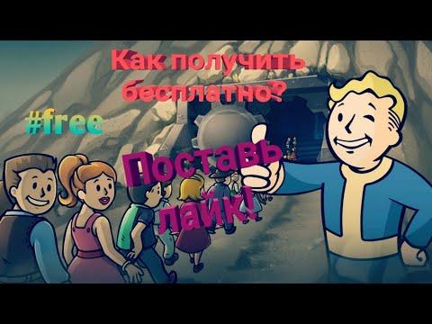 Как получить ланч бокс в Fallout Shelter бесплатно!