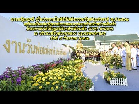 นายกรัฐมนตรีและภริยา เป็นประธานในพิธีเปิดกิจกรรมวันพ่อแห่งชาติ พ.ศ. 2562  พร้อมเยี่ยมชมนิทรรศการ