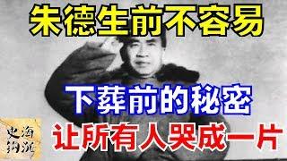 朱德生前不容易,下葬前留下何秘密 让毛泽东得知后流下泪水 所有人哭成一片