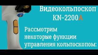 настройка ПО и работа на видеокольпоскопе KN-2200A