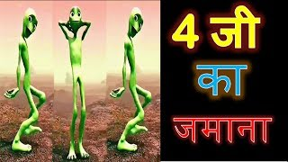 Dame Tu Cosita Dance On 4G Ka Jamana Whatsapp Status Video 2018 Funny Dance Video Haryanvi Dance