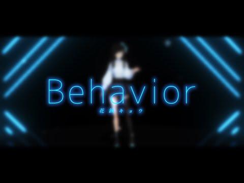 Behavior - 花鋏キョウ【MV】