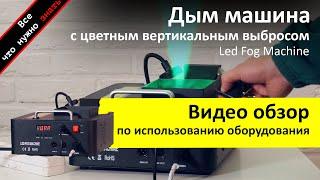 Аренда дым машины с вертикальным выбросом LED Fog - обзор и инструкция как пользоваться ZakazDj.Ru