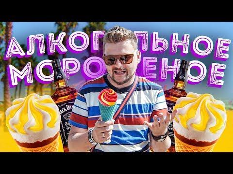 Странная шаверма, мороженое с алкоголем: Чем кормили на ВК фесте