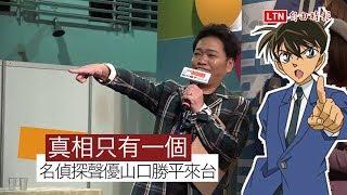 2018台北國際動漫節 名偵探柯南聲優山口勝平現聲