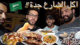 اكل الشارع في رمضان 🍖- كبدة جمل و سيرية !! | Ramadan Street Food