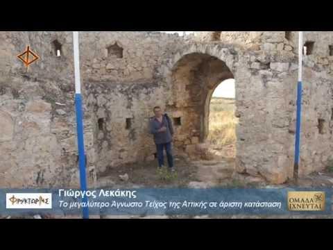 Το μεγαλύτερο Άγνωστο Τείχος της Αττικής σε άριστη κατάσταση.