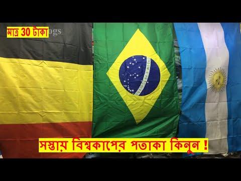 সস্তায় বিশ্বকাপের পতাকা কিনুন ⚽ Buy World Cup Flags Cheap Price In Dhaka 2018 thumbnail