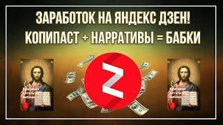 Заработок на Яндекс Дзен. Миф или реальность?