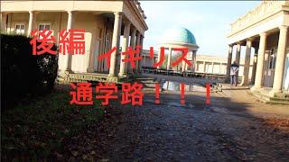 後編 イギリス イーストアングリア大学への通学路!The route to UEA from Eaton Park! Norwich-Part 2 in Japanese