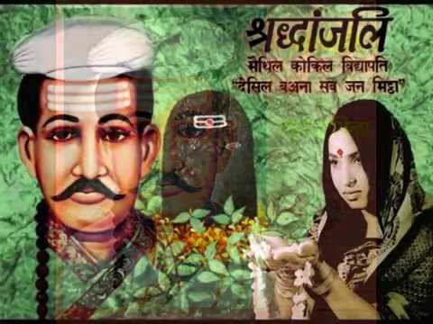 Shraddhanjali- A Tribute To Maithil Kokil Vidyapati By Sharda Sinha Kanak Bhudhar shikhar vaasini