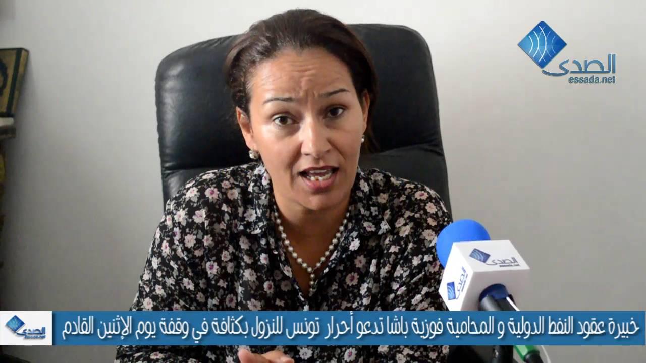 """Résultat de recherche d'images pour """"فوزية باشا"""""""
