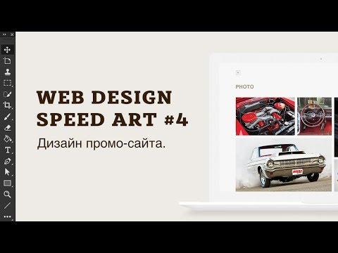 🔥 Web design speed art. Дизайн промо-сайта
