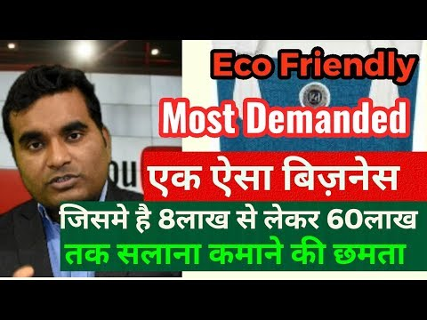 How to start Jute Bag Making business | Best Eco Friendly business with 60LYearly Eaarning potential