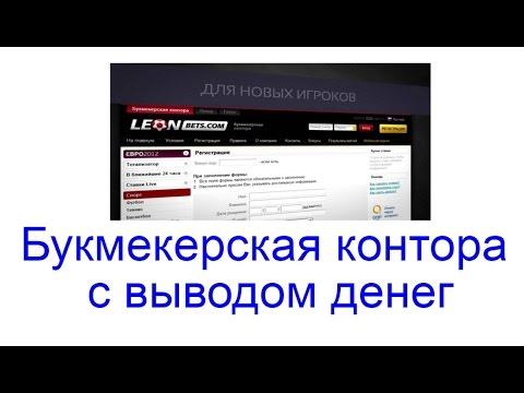 Букмекерская контора онлайн бонус депозит.из YouTube · Длительность: 25 с