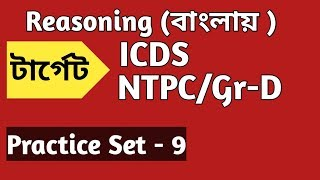Reasoning Practice Set -9 in Bengali for ICDS/Rail (NTPC, Gr D)/ SSC/WBCS Etc ||
