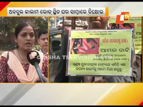 Odia Nagarika Manch stages demonstration in front of  CM Naveen's residence in New Delhi