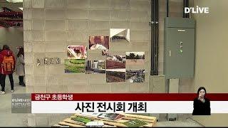 금천어린이 사진 전시회 개최(서울경기케이블TV뉴스)