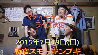 2015年7月19日(日)におこなわれた 新宿 スモーキンブギでライブの告知 「春夏秋冬~4seasons~」のYouTubeチャンネルは ...