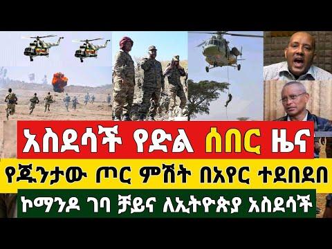ሰበር – አስደሳች የድል ዜና  የጁንታው ጦር ምሽት ተደበደበ ኮማንዶ ገባ ቻያና ለኢትዮጵያ | Zena Tube | Zehabesha | Ethiopia