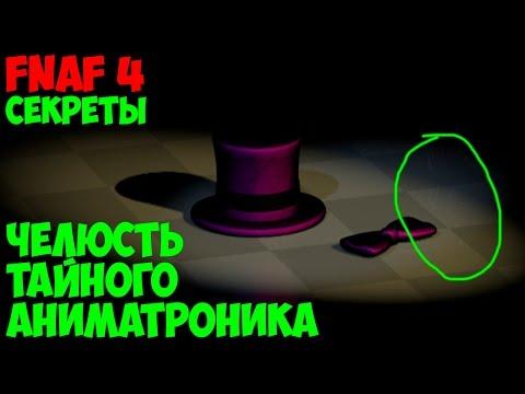 Five Nights At Freddys 4 - ЧЕЛЮСТЬ ТАЙНОГО АНИМАТРОНИКА - 5 ночей у Фредди