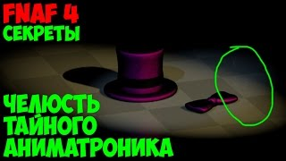 Five Nights At Freddy s 4 ЧЕЛЮСТЬ ТАЙНОГО АНИМАТРОНИКА 5 ночей у Фредди