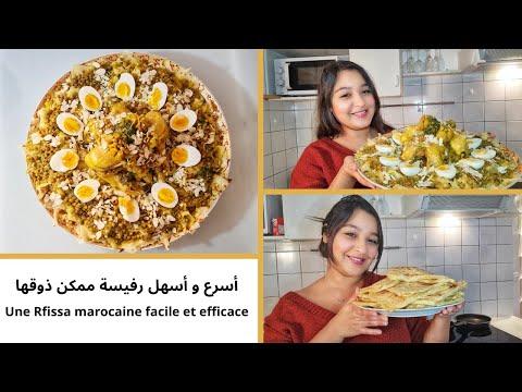 une-rfissa-marocaine-rapide-et-délicieusement-bonne-😋-أسرع-وألذ-رفيسة-ممكن-ذوقها-في-حياتك-،-كتهبل