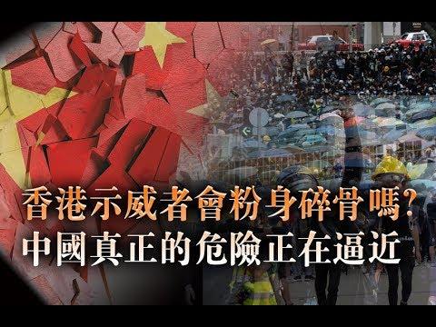 香港示威者会粉身碎骨吗?中国真正的危险正在逼近