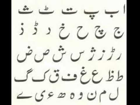 National language of Pakistan - دری - YouTube
