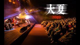 【古琴電音】賽博朋克!《大夏2049》時運多艱,人力不棄——自得琴社跨年音樂會live | 自得琴社