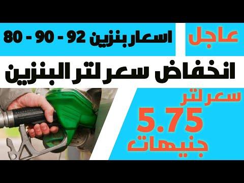 اسعار البنزين الجديدة سعر البنزين والسولار واسطوانات الغاز