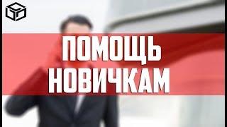 ГАЙД для НОВИЧКОВ в RPBOX l ПОМОЩЬ l ФУНКЦИОНАЛ ИГРЫ