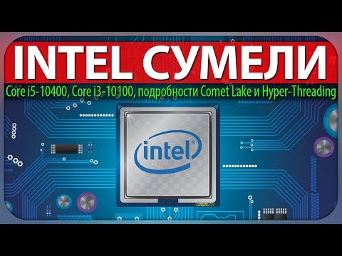 ✊INTEL СУМЕЛИ, Core I5-10400, Core I3-10100, подробности Comet Lake и Hyper-Threading