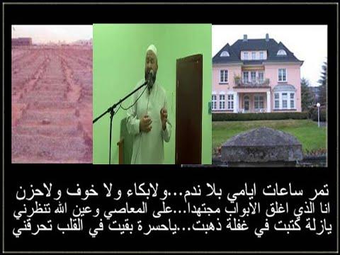 من صور الندم في الآخرة 2 للشيخ محمد حسام