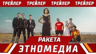 РАКЕТА   Трейлер - 2019   Режиссер - Элдар Турдумамбетов